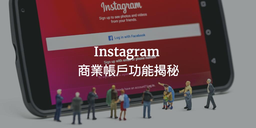 , Instagram 商業帳戶功能揭秘