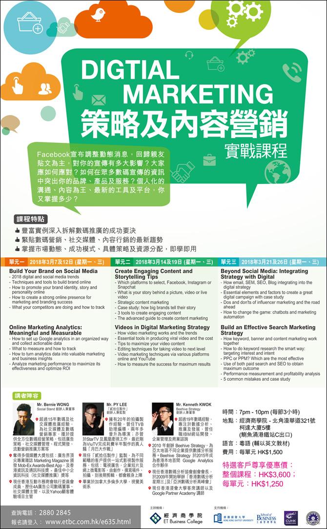 , 經濟商學院 Digital Marketing策略及內容營銷實戰課程