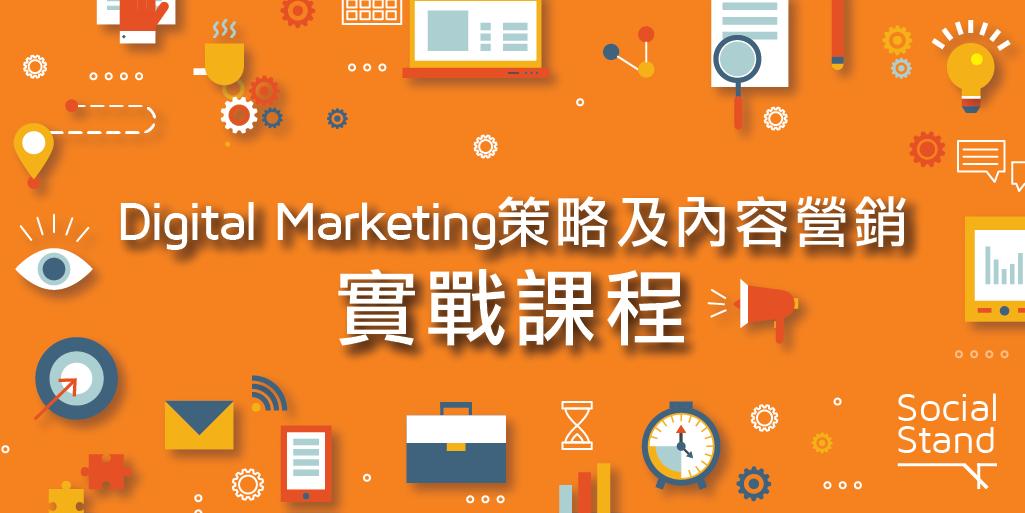 經濟商學院 Digital Marketing策略及內容營銷實戰課程