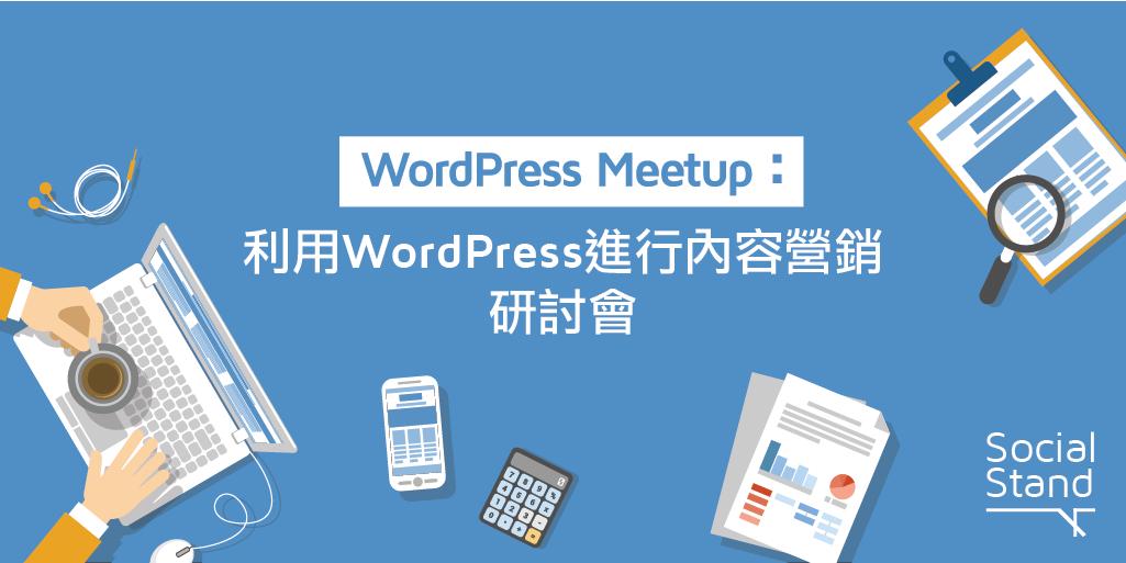 WordPress Meetup:利用WordPress進行內容營銷研討會