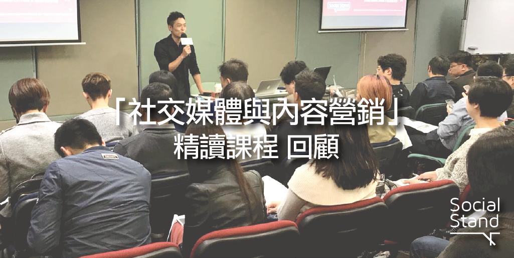經濟商學院「社交媒體與內容營銷」精讀課程全場爆滿