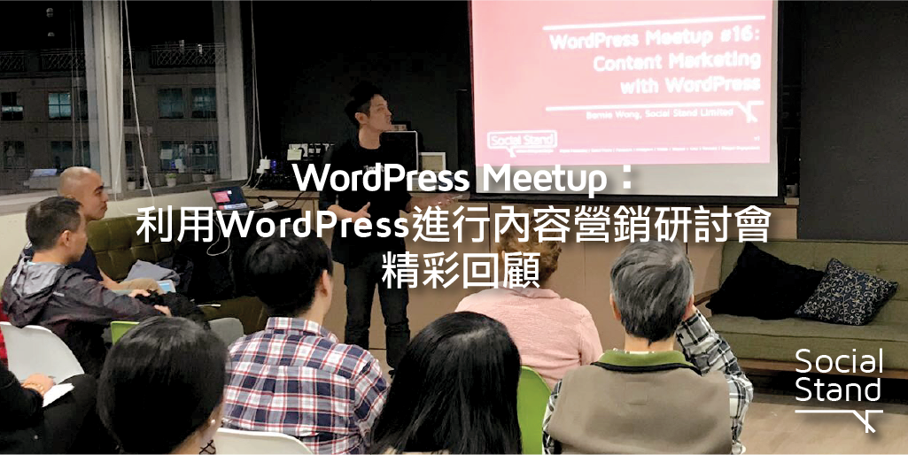 WordPress Meetup:利用WordPress進行內容營銷研討會分享應用策略