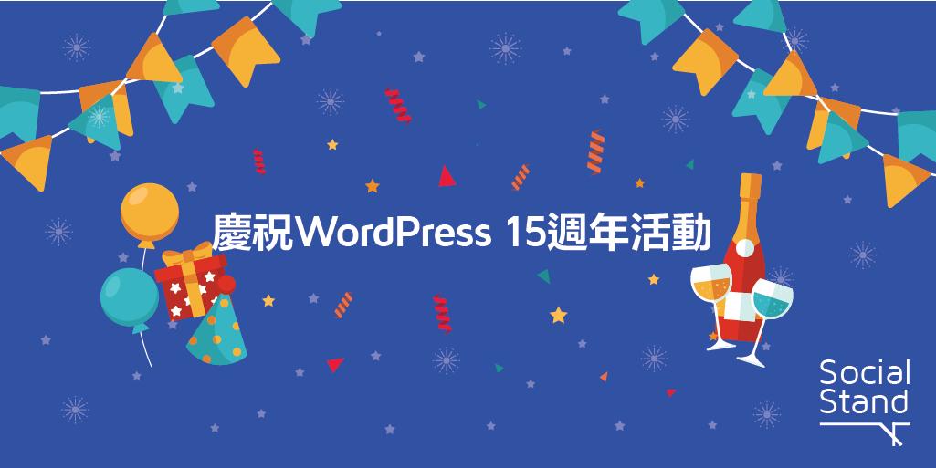 , WordPress 15th Anniversary Celebration