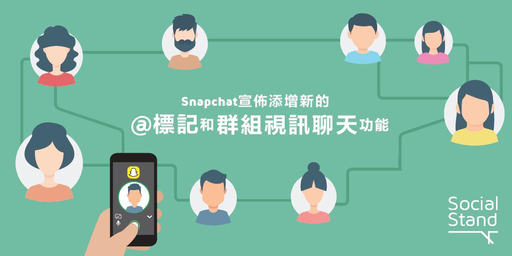 Snapchat宣布添增新的@標記和群組視訊聊天功能