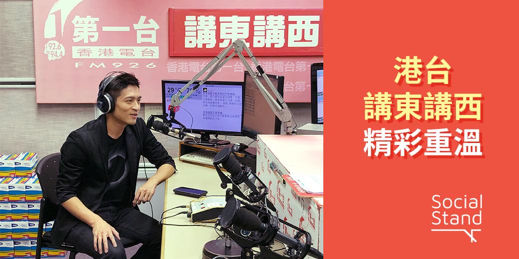 香港電台 講東講西:符號與影像的年代 精彩重溫