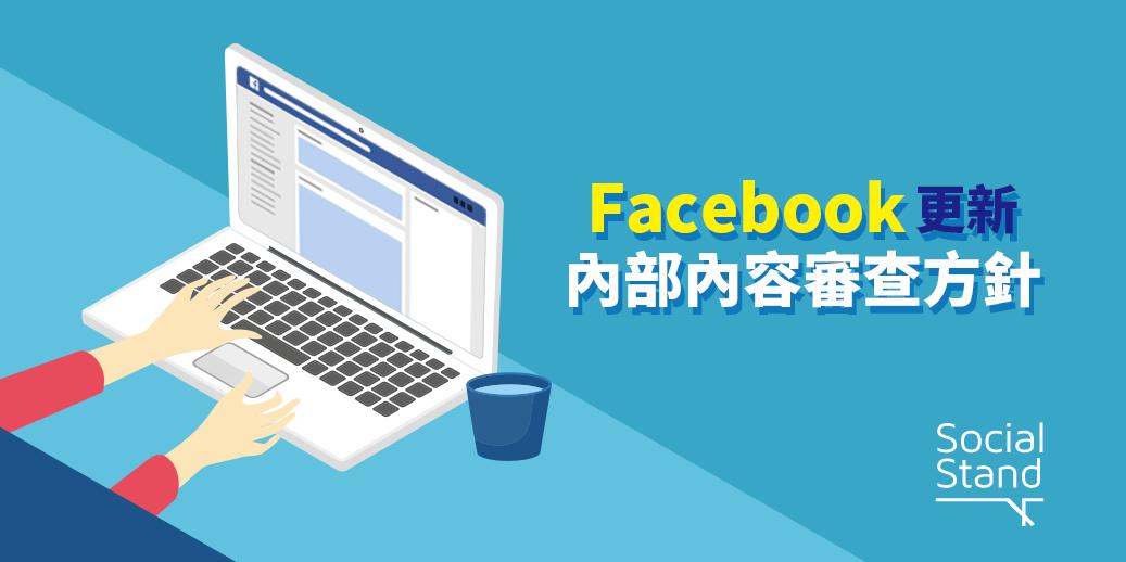 Facebook發佈內部內容審查方針更新以重建商譽