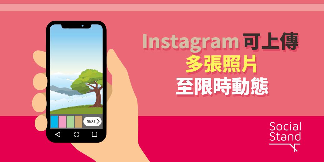 Instagram讓使用者可上傳多張照片、影片至限時動態