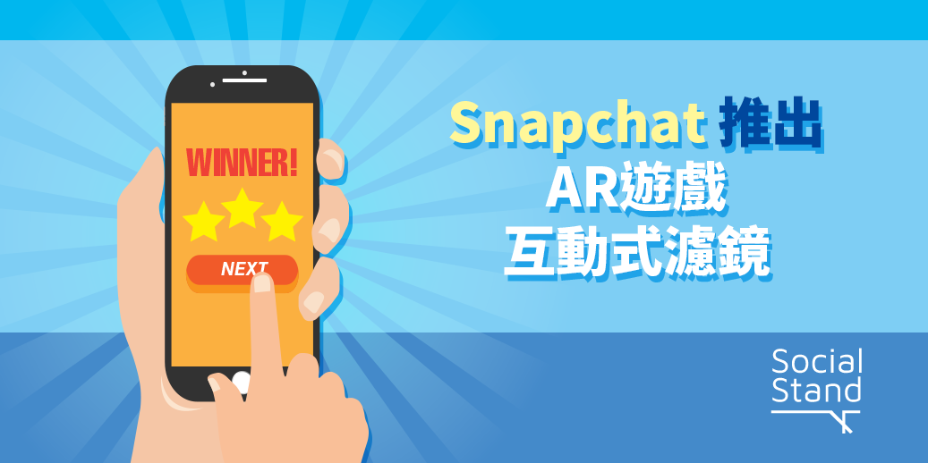 Snapchat推出Snappables – 可玩AR遊戲的互動式濾鏡