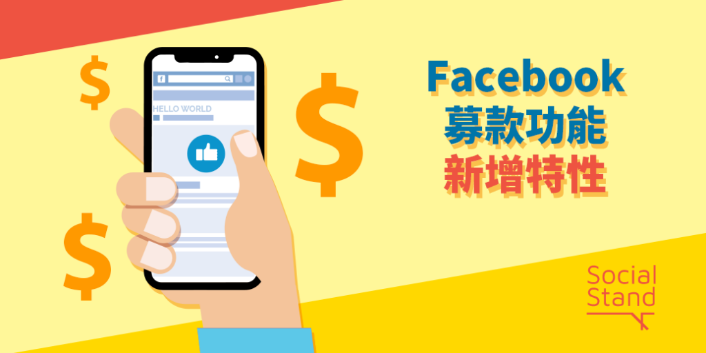 , Facebook's Fundraiser Feature Gets Some Added Functionality