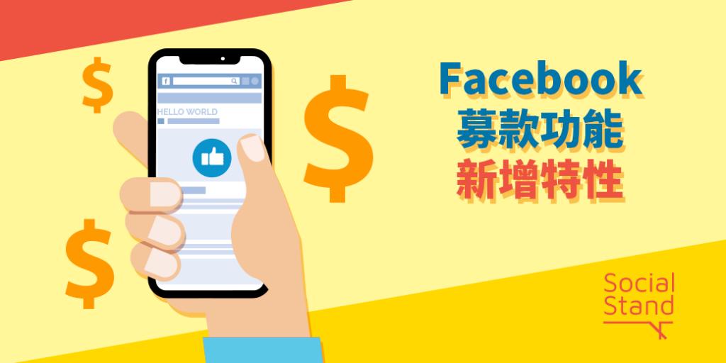 , Facebook的募款功能新增了一些特性
