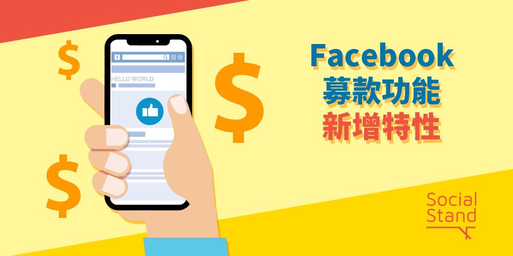 Facebook的募款功能新增了一些特性