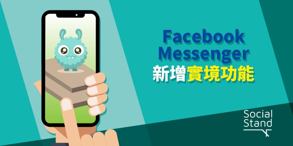 , Facebook Messenger應用程式新增擴增實境功能
