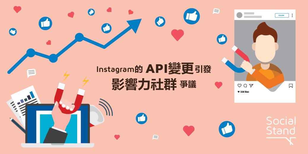 Instagram的API變更引發影響力社群爭議