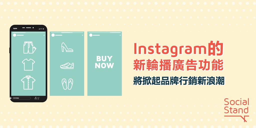 Instagram的新輪播廣告功能將掀起品牌行銷新浪潮