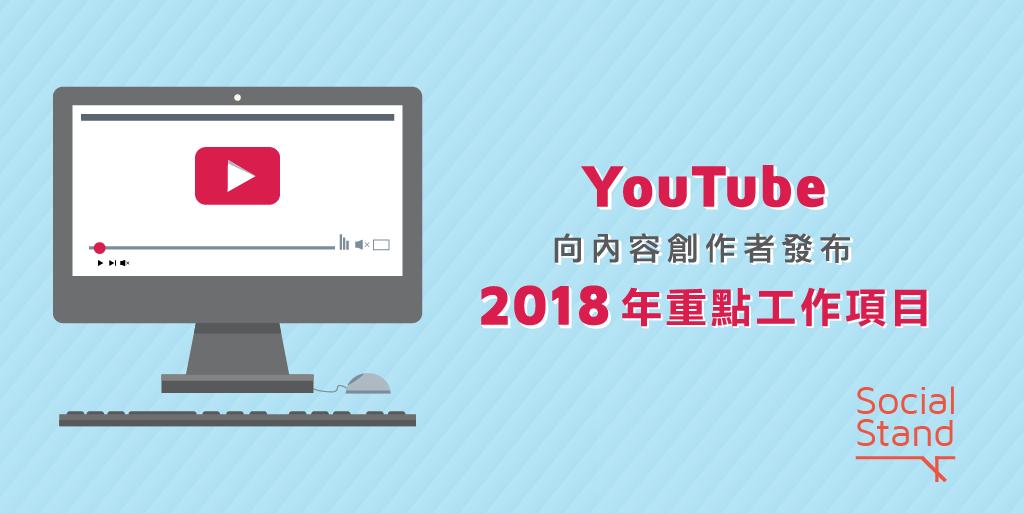 YouTube向內容創作者發布2018年重點工作項目