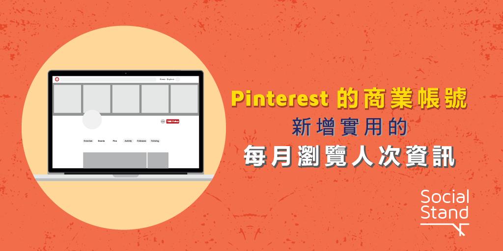Pinterest的商業帳號新增實用的每月瀏覽人次資訊