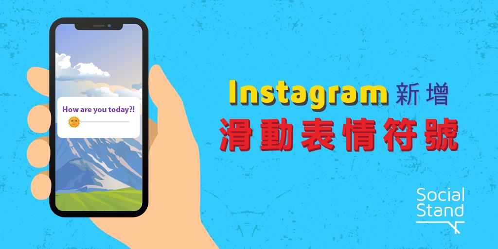 Instagram 新增用滑動表情符號來在親友的動態上投票選項