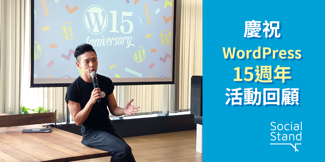 慶祝WordPress 15週年活動精彩回顧