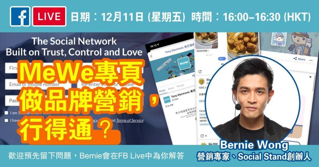 明報財經 X Bernie Wong: MeWe 專頁做品牌營銷,行得通?